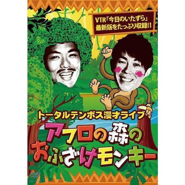 トータルテンボス 漫才ライブ/アフロの森のおふざけモンキー|shop-yoshimoto