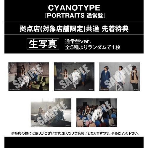 CYANOTYPE/PORTRAITS(通常盤)≪特典付≫ shop-yoshimoto 02