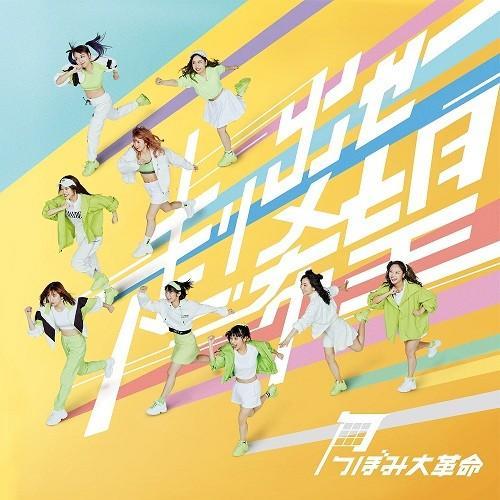 つぼみ大革命/走り出せ希望(Type-B)|shop-yoshimoto