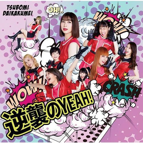 つぼみ大革命/逆襲のYEAH!(Type-B)(CD+DVD)|shop-yoshimoto