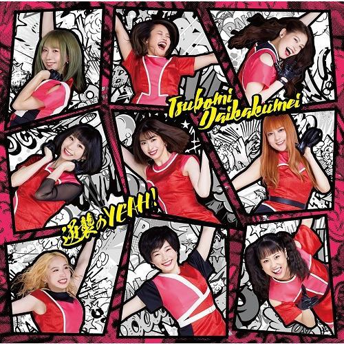 つぼみ大革命/逆襲のYEAH!(Type-C) shop-yoshimoto