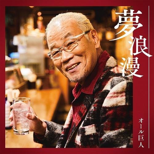 オール巨人/夢浪漫 shop-yoshimoto