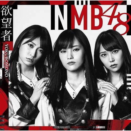 NMB48/欲望者<通常盤>Type-A[CD+DVD] shop-yoshimoto