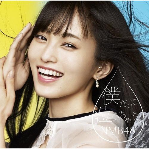 NMB48/僕だって泣いちゃうよ<Type-A>[初回限定盤](CD+DVD)|shop-yoshimoto