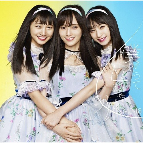 NMB48/僕だって泣いちゃうよ<Type-A>[通常盤](CD+DVD)|shop-yoshimoto