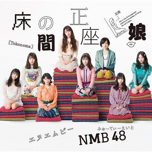 NMB48/床の間正座娘<通常盤Type-A>(CD+DVD)|shop-yoshimoto