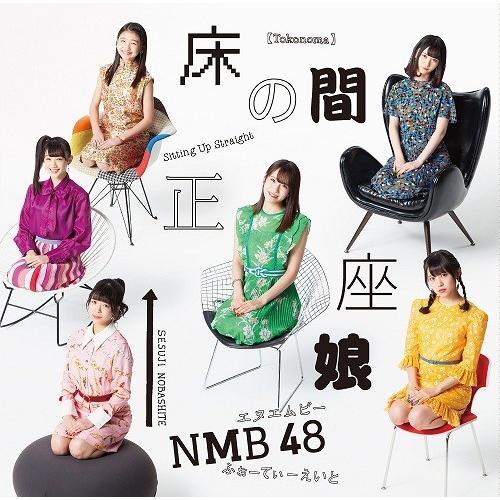 NMB48/床の間正座娘<通常盤Type-B>(CD+DVD)≪特典付き≫|shop-yoshimoto