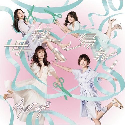 NMB48/母校へ帰れ!<通常盤Type-B>(CD+DVD)|shop-yoshimoto
