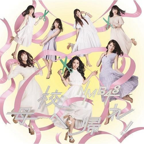 NMB48/母校へ帰れ!<通常盤Type-C>(CD+DVD) shop-yoshimoto