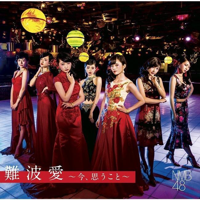NMB48/難波愛〜今、思うこと〜<初回限定盤>Type-N[CD+DVD]≪特典付き≫|shop-yoshimoto
