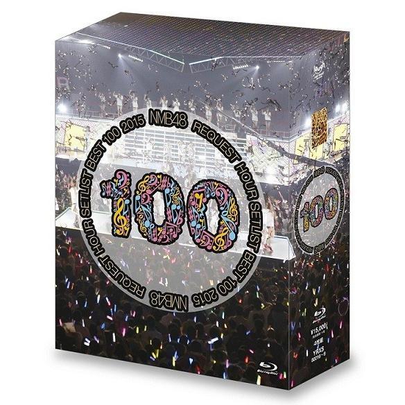 NMB48 リクエストアワーセットリストベスト100 2015 [Blu-ray]|shop-yoshimoto