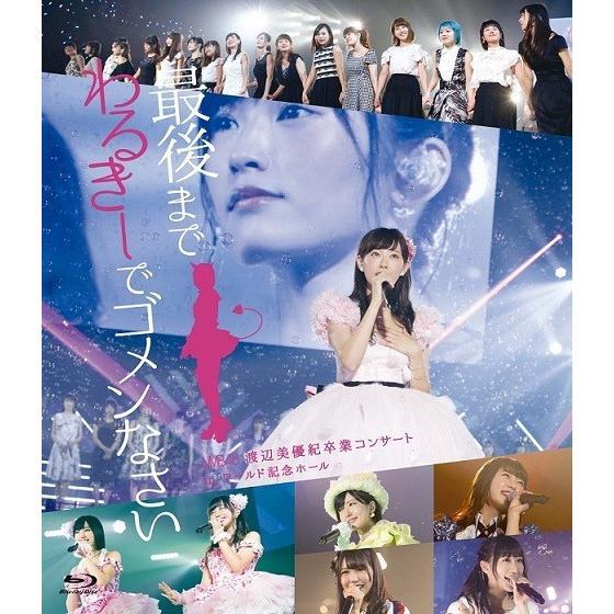 NMB48 渡辺美優紀卒業コンサート in ワールド記念ホール〜最後までわるきーでゴメンなさい〜 [Blu-ray]|shop-yoshimoto