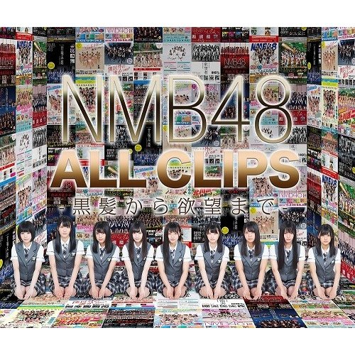 NMB48 ALL CLIPS -黒髮から欲望まで- [Blu-ray]|shop-yoshimoto