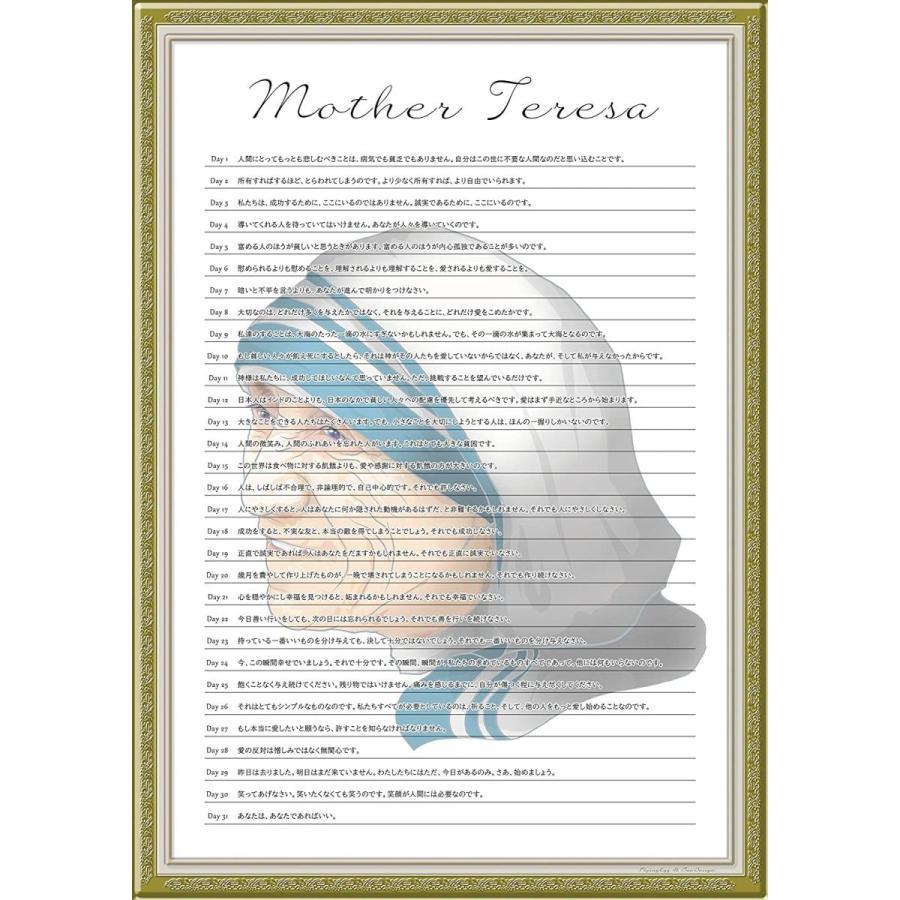 マザー テレサ名言 格言カレンダー 大人のお風呂ポスター 防水 壁紙ポスター カラー 0511 0616 399 恵比寿家 通販 Yahoo ショッピング