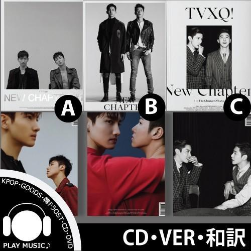 【全曲和訳】東方神起 TVXQ 8TH NEW CHAPTER #1 THE CHANCE OF LOVE 正規  8集【韓国盤】【レビューで生写真5枚】