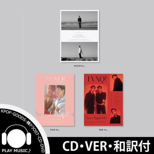 【全曲和訳】TVXQ New Chapter #2 The Truth of Love Special 東方神起 15周年 記念 スペシャル【先着ポスター丸め|レビューで生写真5枚|宅配便】|shop11