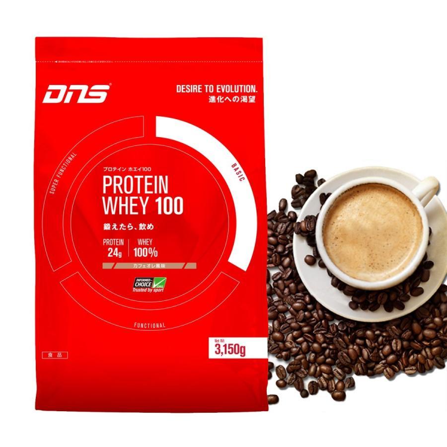 DNS プレミアム会員特別価格 安い 激安 特価 プロテイン ホエイ100 カフェオレ風味 3150g 3.15kg リニューアル