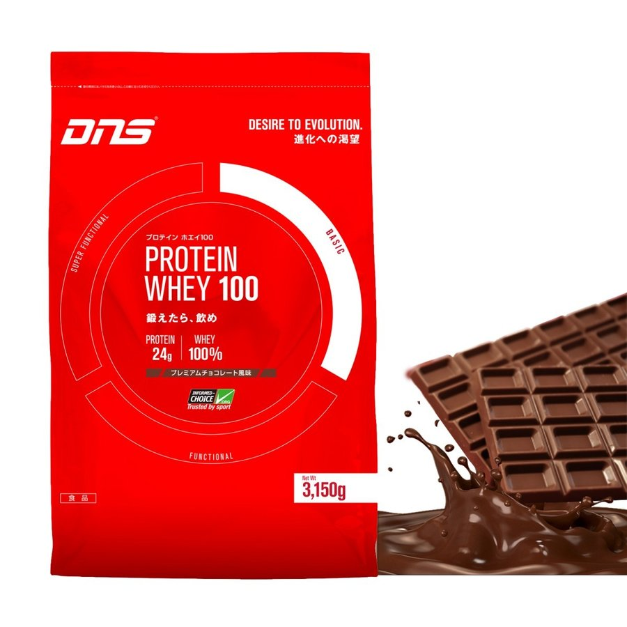 DNS 安い 激安 特価 プロテイン ホエイ100 プレミアムチョコレート風味 3150g 3.15kg リニューアル