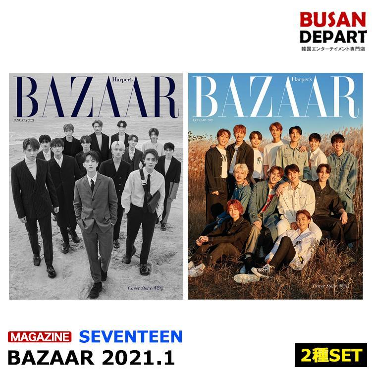 【2種セット】 BAZAAR 1月号 2021.1 表紙画報インタビュー:SEVENTEEN 和訳付き 韓国雑誌 1次予約 送料無料 shopandcafeo