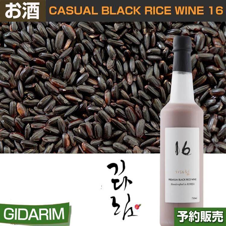 カジュアル ブラックライスワイン CASUAL BLACK RICE WINE 16 / GIDARIM 韓国マッコリ【キダリム16】黒米