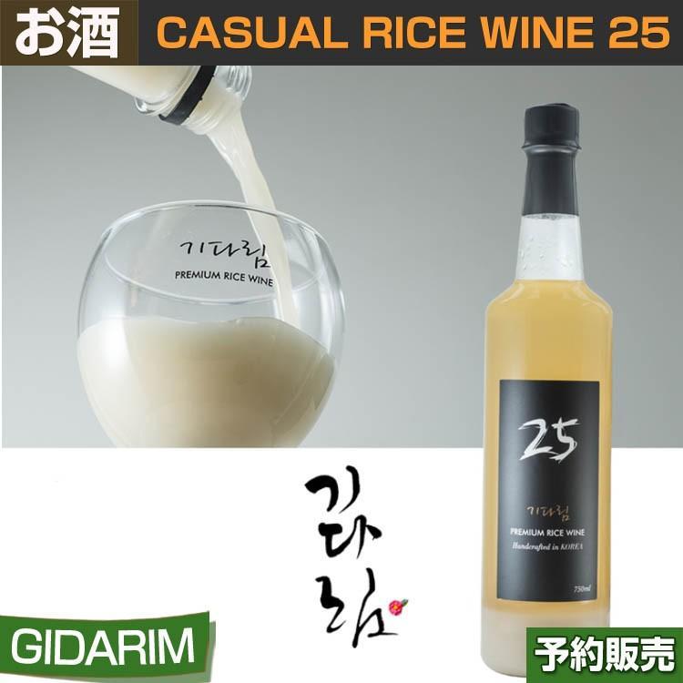 カジュアルライスワイン CASUAL RICE WINE 25 / GIDARIM 韓国マッコリ【キダリム16】黒米