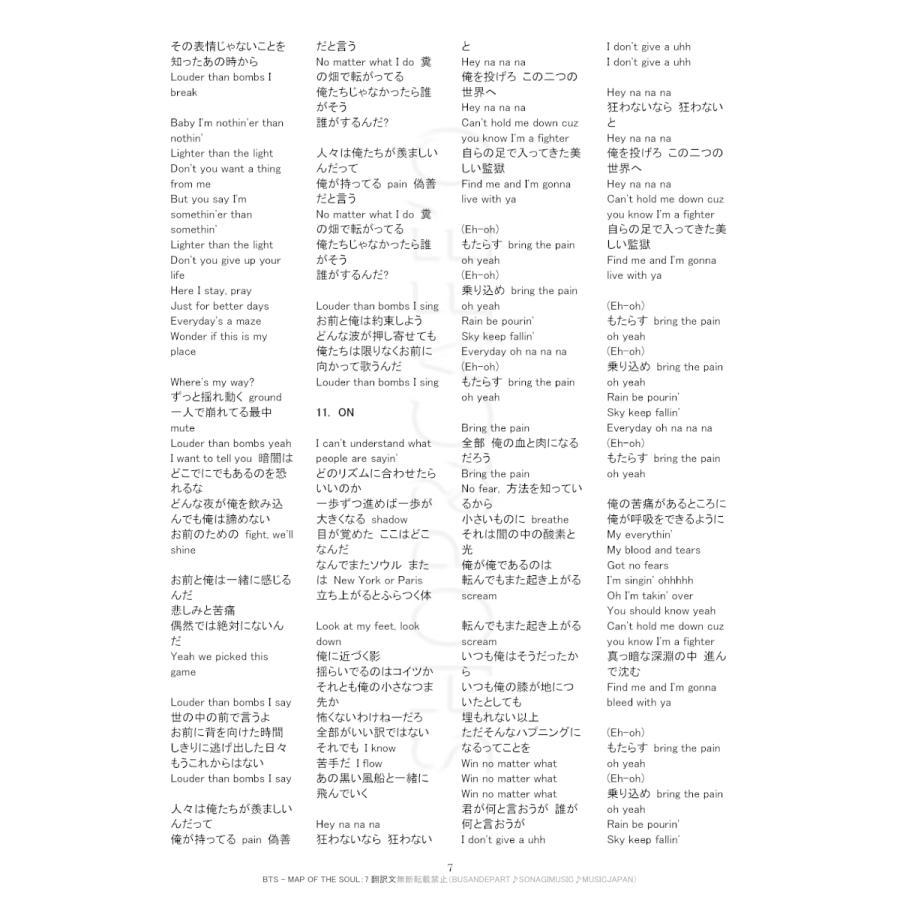 ポスターなしでお得 防弾少年団 [BTS MAP OF THE SOUL : 7] 韓国音楽チャート反映 セブン|shopandcafeo|11