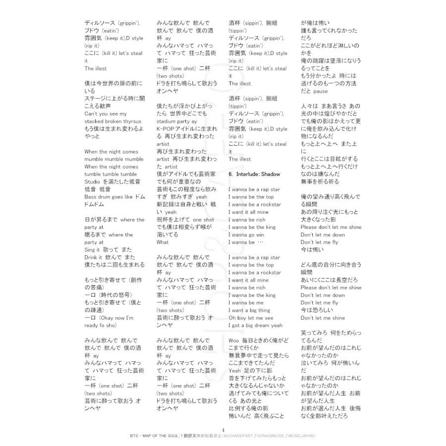 ポスターなしでお得 防弾少年団 [BTS MAP OF THE SOUL : 7] 韓国音楽チャート反映 セブン|shopandcafeo|08