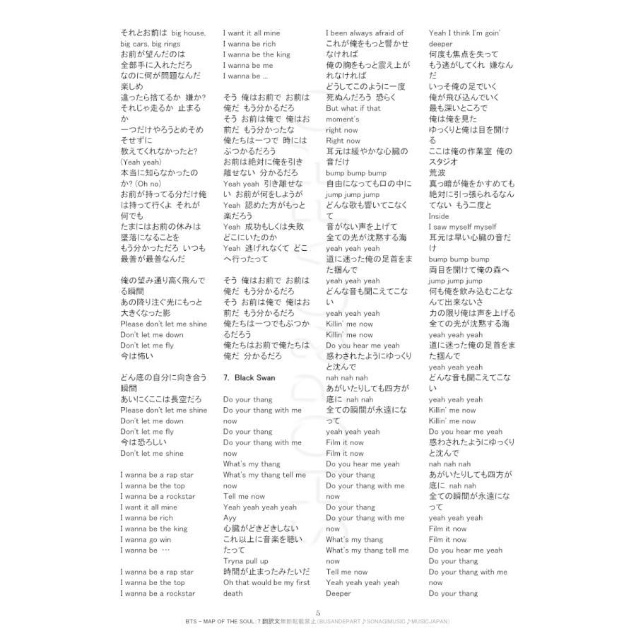 ポスターなしでお得 防弾少年団 [BTS MAP OF THE SOUL : 7] 韓国音楽チャート反映 セブン|shopandcafeo|09