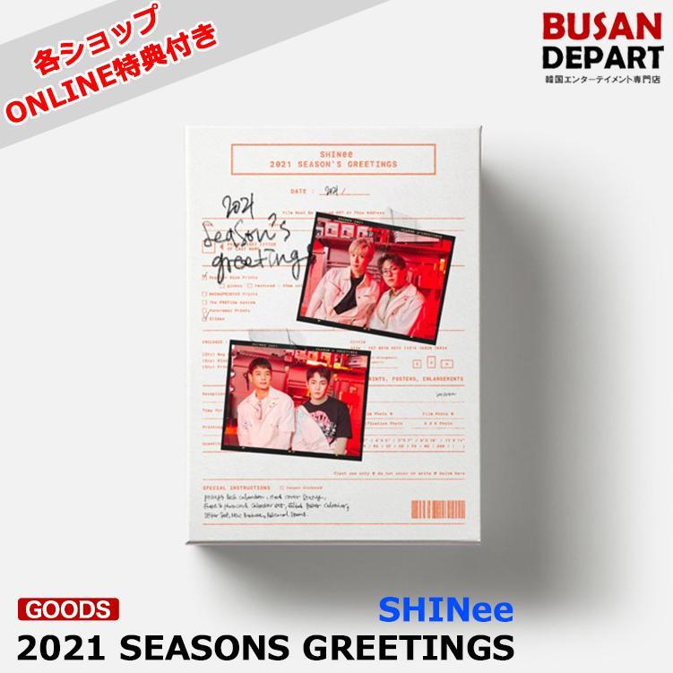 【各ショップONLINE特典付き】【SHINee】【2021 SEASONS GREETINGS】 シーズン グリーティング カレンダー 1次予約 送料無料|shopandcafeo