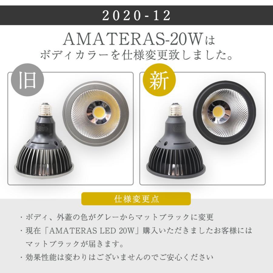 AMATERAS LED 20W 植物育成LED  太陽光LED アクアリウムLED テラリウム 室内太陽光LED ブラックボディ|shopbarrel|02