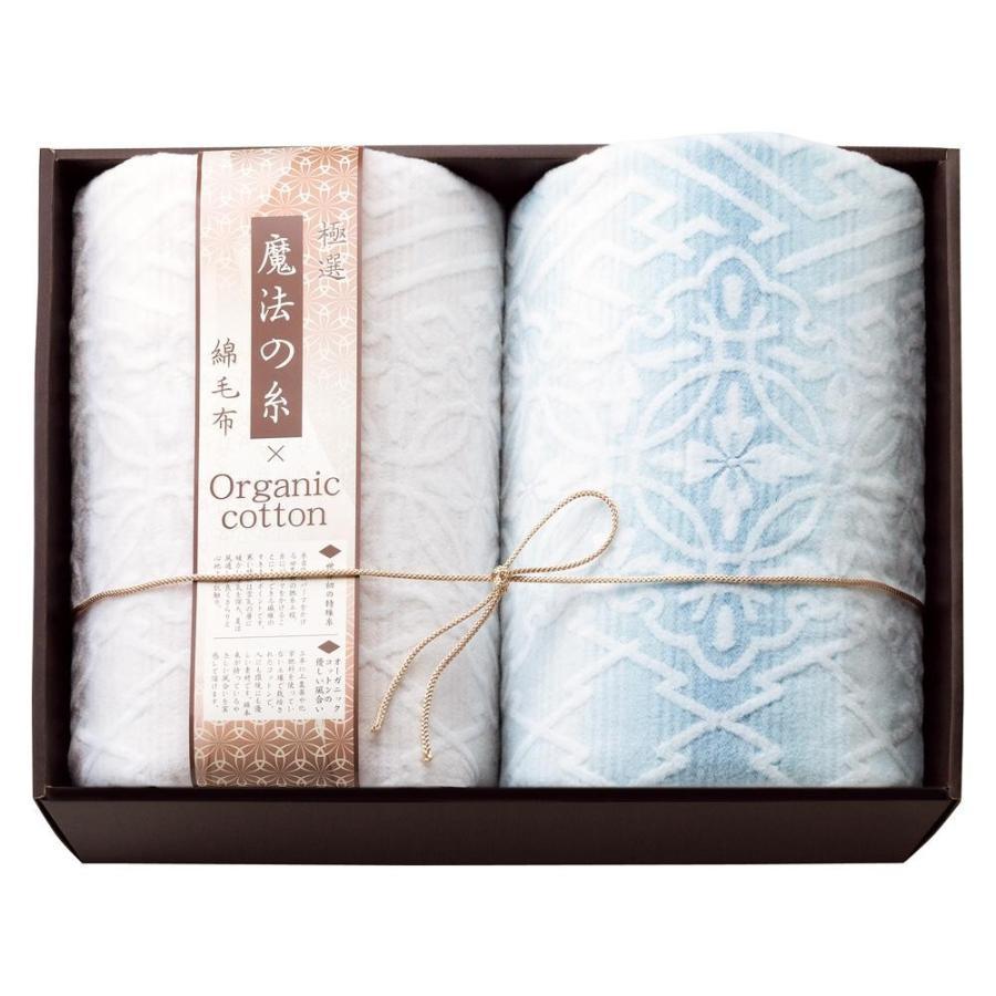 代引き不可 極選魔法の糸×オーガニック プレミアム綿毛布2P MOW-21119