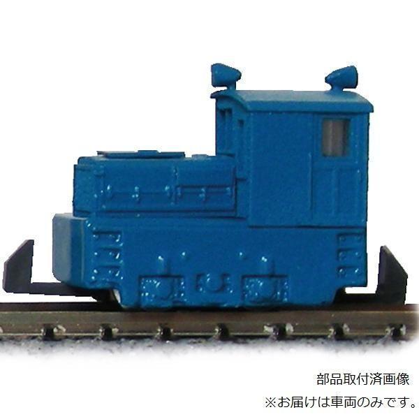 代引き不可 津川洋行 Nゲージ 車両シリーズ 日本牽引車製造7t入換機関車(車体色:青) 14006