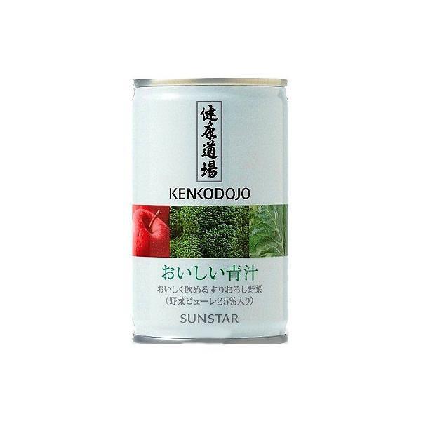 送料無料 健康道場 おいしい青汁 サンスター 160g 30本×2ケース
