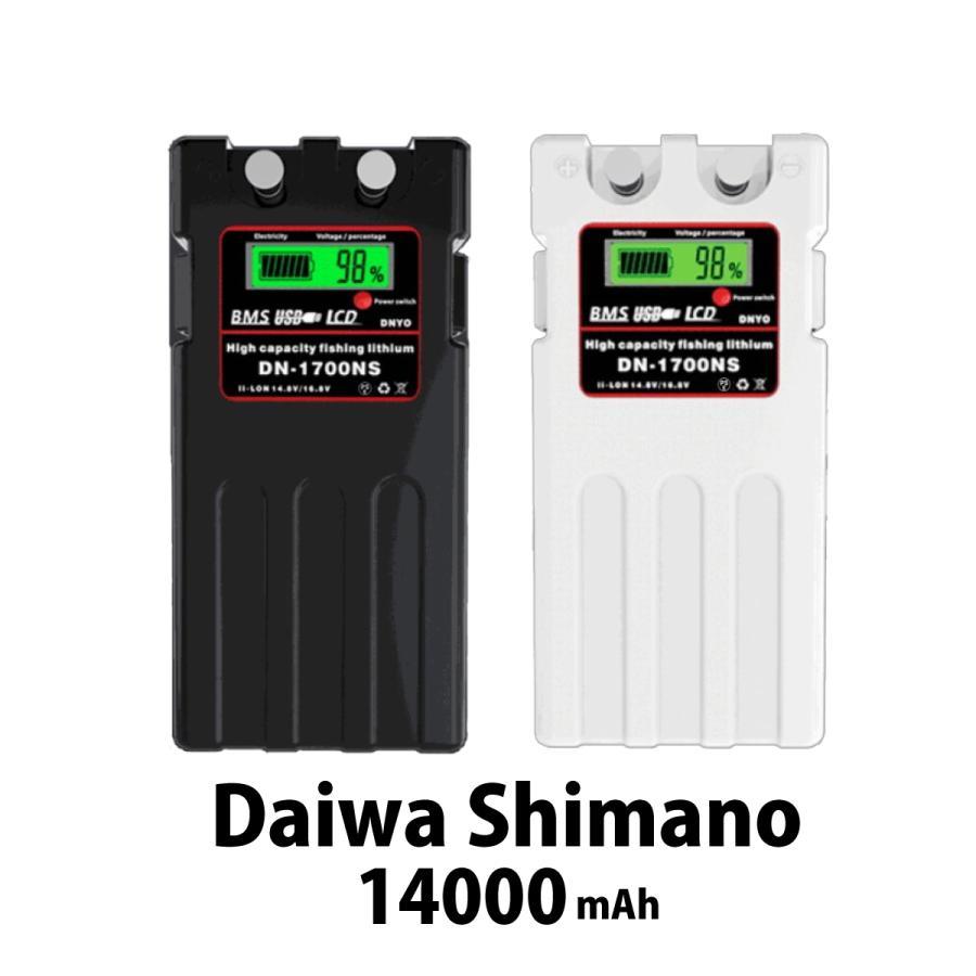 ダイワ シマノ 電動リール用 スーパーリチウム バッテリー カバーセット 14.8V 超大容量 14000mAh パナソニックセル内蔵 shopduo
