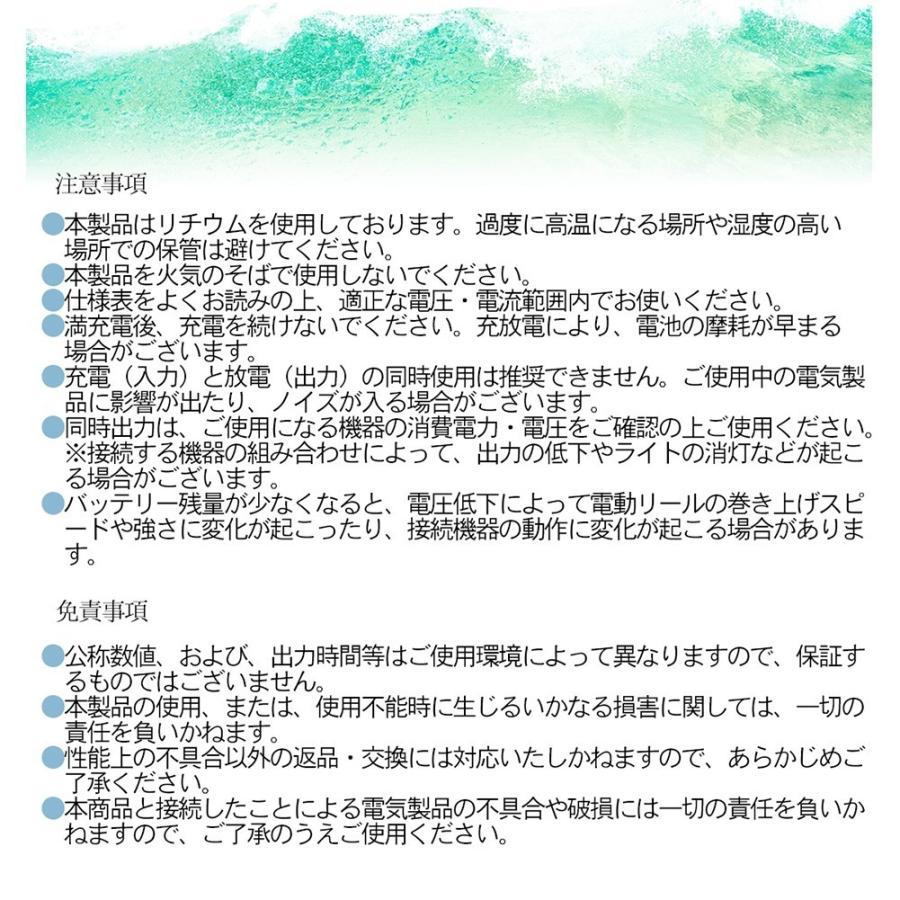 ダイワ シマノ 電動リール用 スーパーリチウム バッテリー カバーセット 14.8V 超大容量 14000mAh パナソニックセル内蔵 shopduo 09