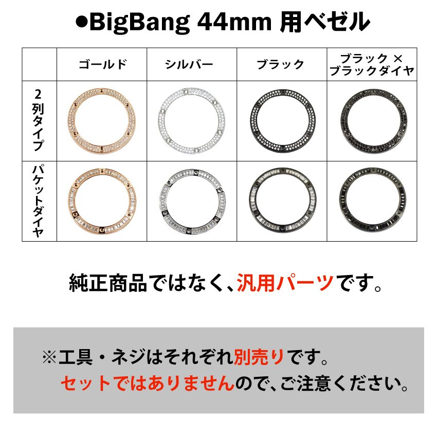 HUBLOT ウブロ ビッグバン 44mm用 ダイヤ ベゼル  色 ゴールド /シルバー /ブラック /  パケットダイヤ|shopduo|03