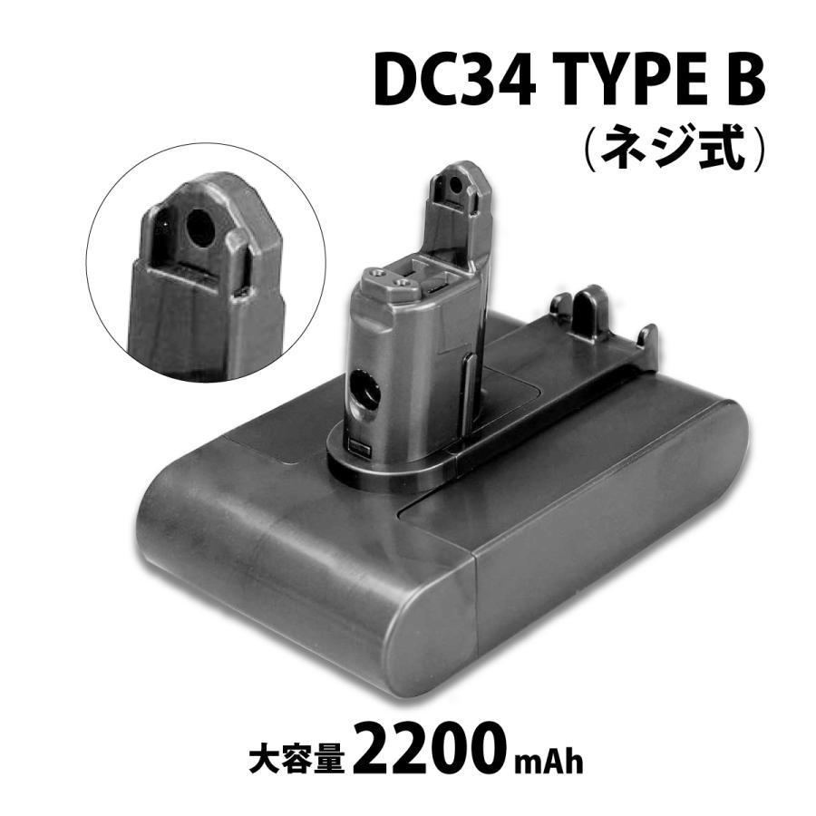 ダイソン DC31 DC34 DC35 DC44 DC45 互換 バッテリー 大容量 2200mAh SONYセル 互換品 ネジ式(Type B) shopduo