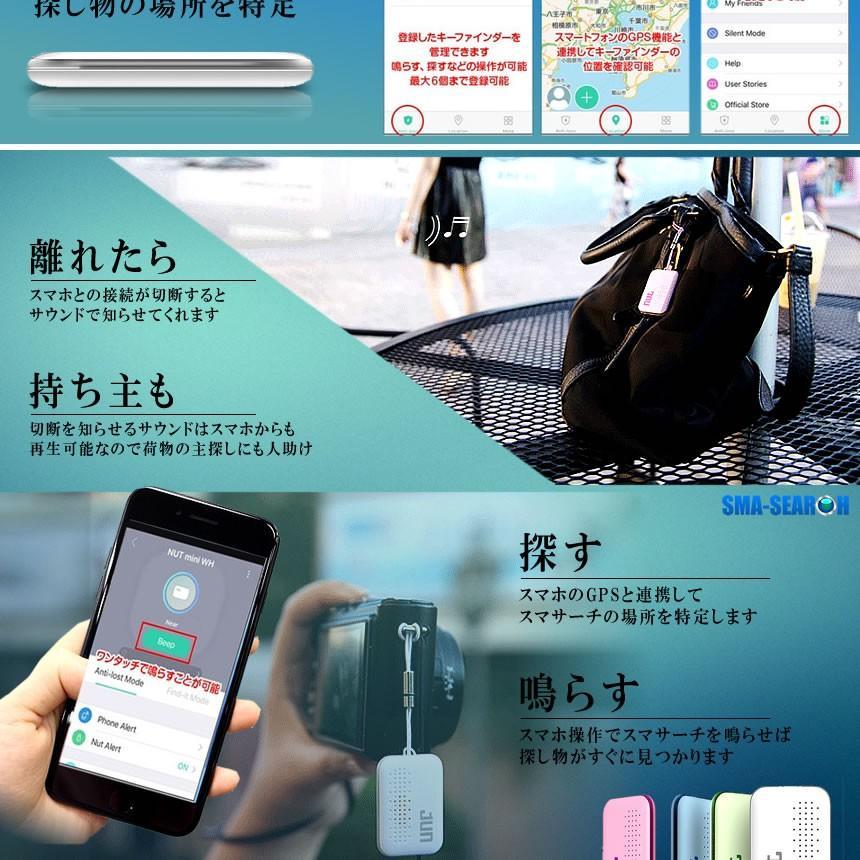 スマサーチ 無線 探し物 GPS 発見 アプリ キー Bluetooth ファインダー 鍵 スマホ 忘れ 防止 連携 iPhone Android SMASERCH|shopeast|03