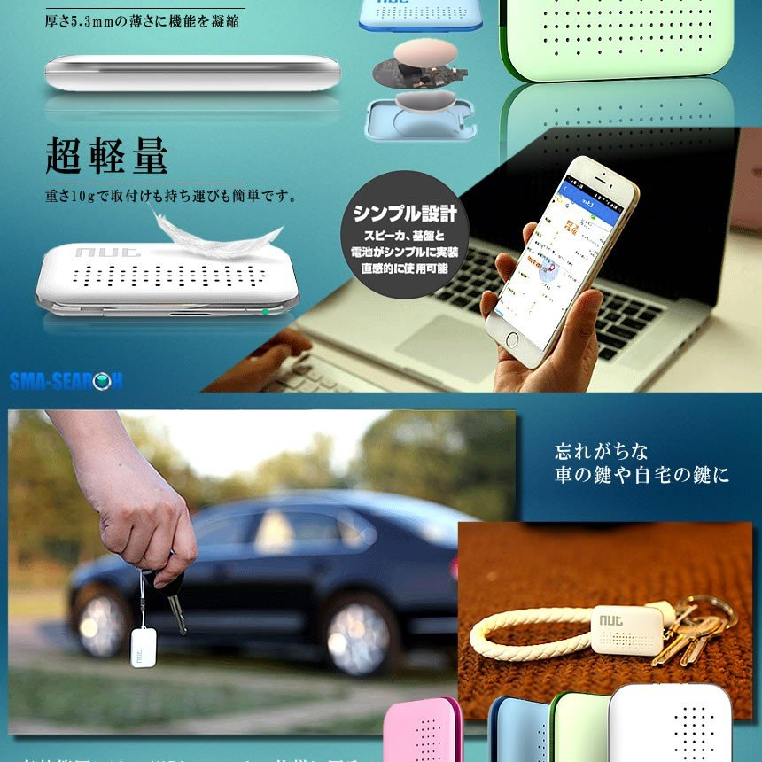 スマサーチ 無線 探し物 GPS 発見 アプリ キー Bluetooth ファインダー 鍵 スマホ 忘れ 防止 連携 iPhone Android SMASERCH|shopeast|05
