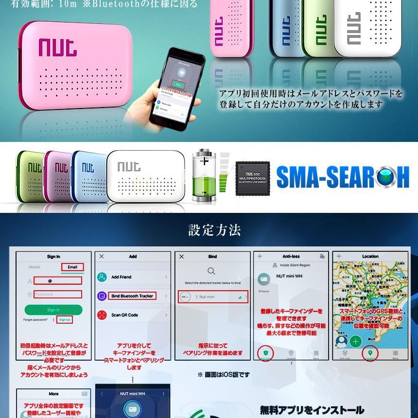 スマサーチ 無線 探し物 GPS 発見 アプリ キー Bluetooth ファインダー 鍵 スマホ 忘れ 防止 連携 iPhone Android SMASERCH|shopeast|06