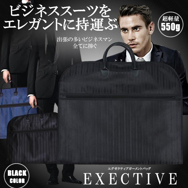エグゼクティブケース ブラック スーツカバー 持ち運び ガーメントバッグ 衣類 収納 シワ防止 大容量 防水防塵 軽量 男女兼用 EXEBAG-BK|shopeast