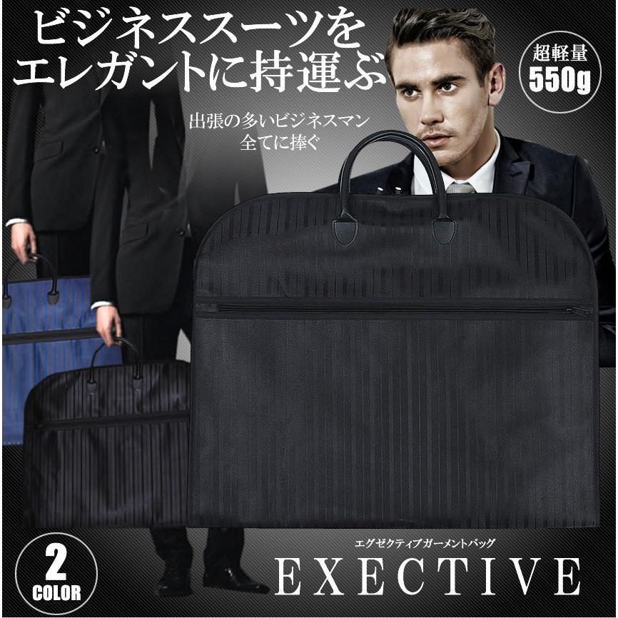 エグゼクティブケース ブラック スーツカバー 持ち運び ガーメントバッグ 衣類 収納 シワ防止 大容量 防水防塵 軽量 男女兼用 EXEBAG-BK|shopeast|02