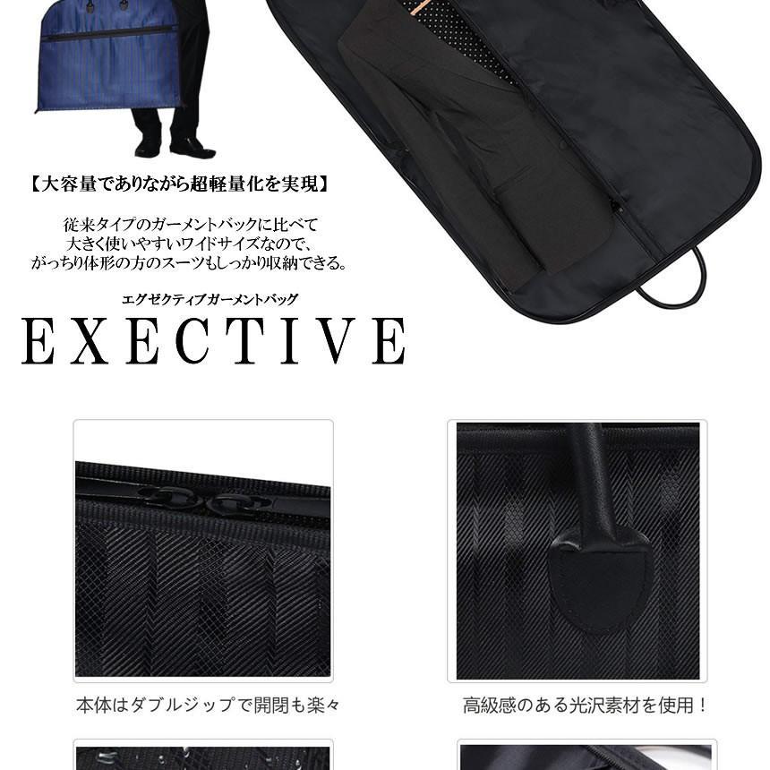 エグゼクティブケース ブラック スーツカバー 持ち運び ガーメントバッグ 衣類 収納 シワ防止 大容量 防水防塵 軽量 男女兼用 EXEBAG-BK|shopeast|04