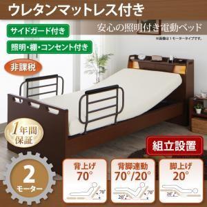 介護ベッド 組立設置付 電動ベッド ウレタンマットレス付き 2モーター シングル 棚・照明・コンセント付き