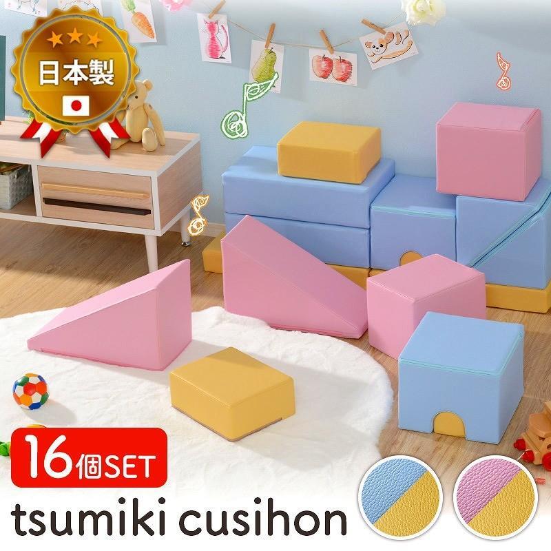クッション 積み木 16個セット プレイクッション  キッズコーナー キッズスペース 知育玩具 おもちゃ