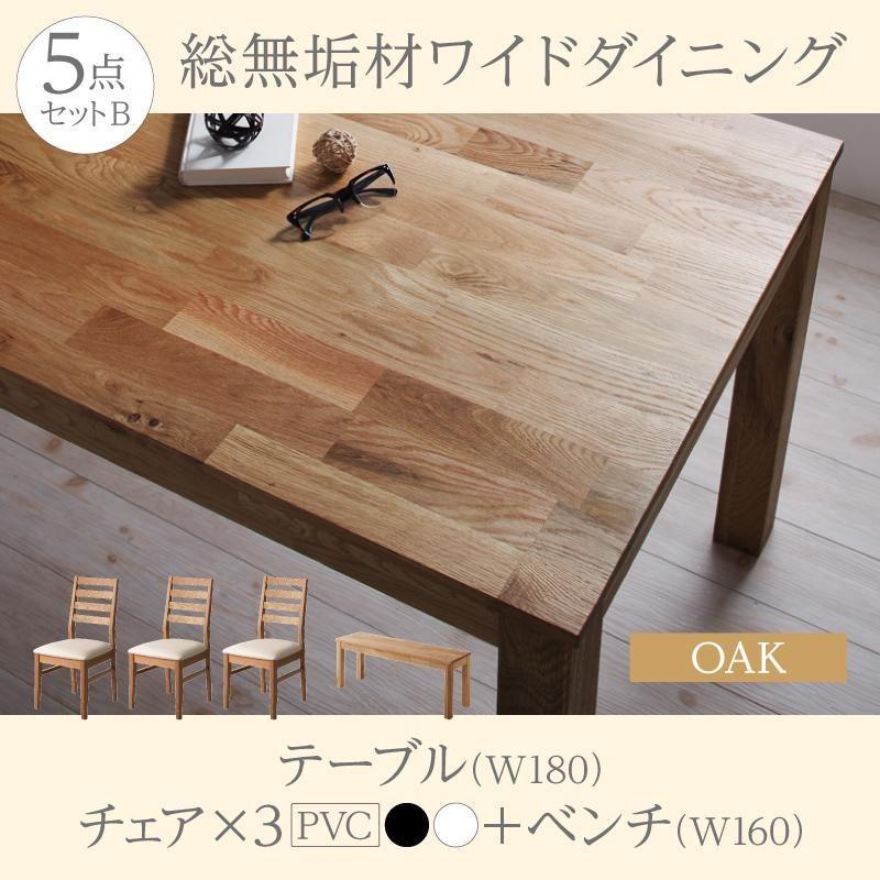 ダイニングセット 5点セット ワイドオークテーブルW180+PVC座チェア3脚+ベンチ1脚 総無垢材