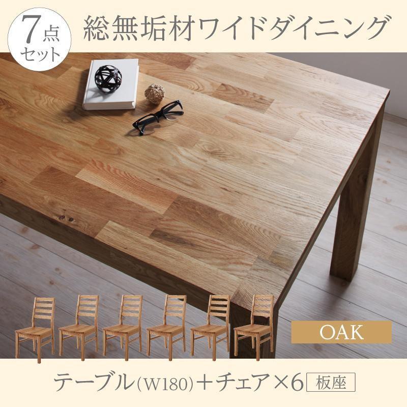 ダイニングセット 7点セット ワイドオークテーブルW180+板座チェア6脚 総無垢材
