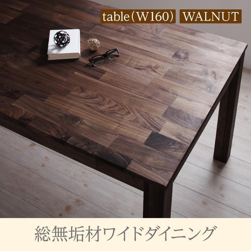 ダイニングテーブル W160 ウォールナット 総無垢材
