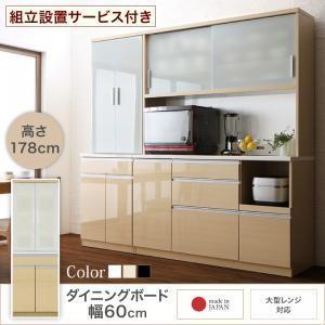 開梱設置付 大型レンジ対応 清潔感のある印象が特徴のキッチンボード 清潔感のある印象が特徴のキッチンボード Ethica エチカ ダイニングボード 高さ178