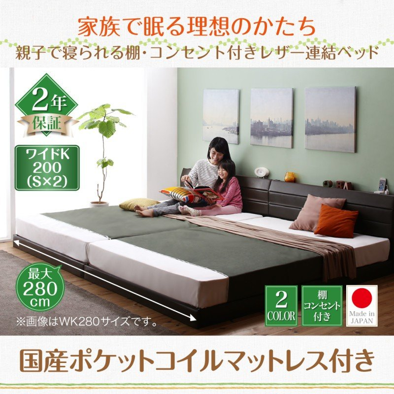 親子で寝られる棚・コンセント付きレザー連結ベッド 国産ポケットコイルマットレス付き ワイドK200